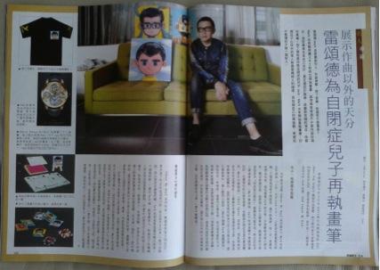 2014-08-30 明報周刊-1