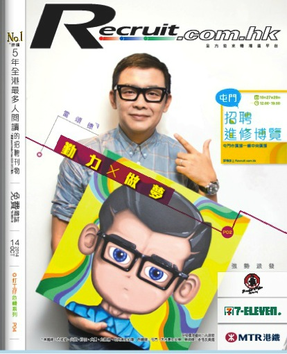 2014-10-14 Recruit Magazine-1