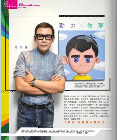 2014-10-14 Recruit Magazine-2