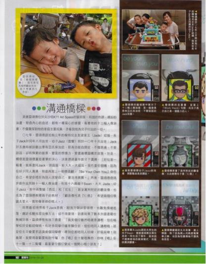 2014-10-29 東周刊-2