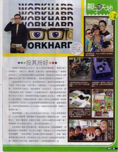 2014-10-29 東周刊-3