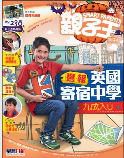 2014-10-30 親子王-1