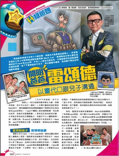 2014-10-30 親子王-2