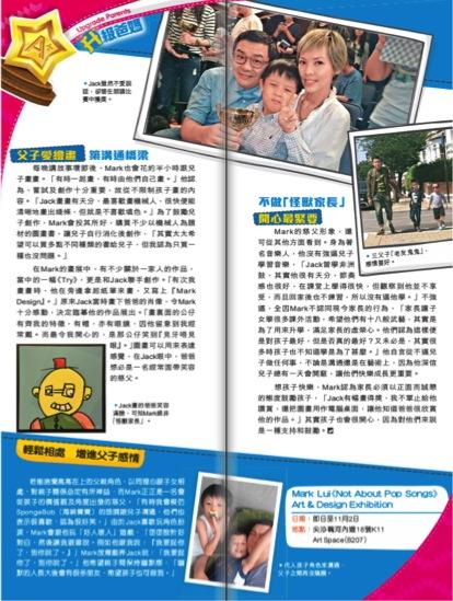 2014-10-30 親子王-3