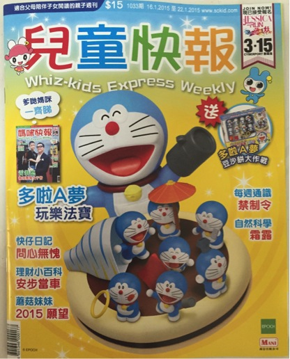 2015-01-16 兒童快報-1