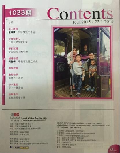 2015-01-16 兒童快報-3