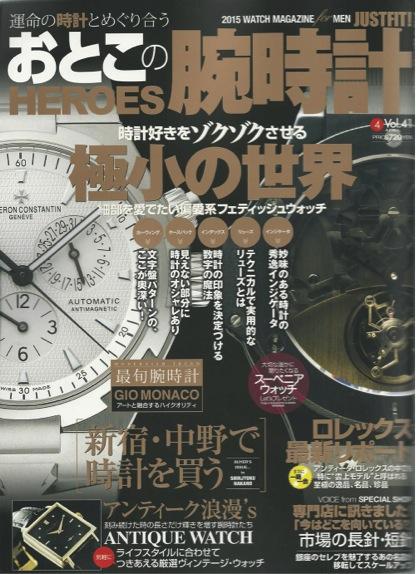 2015 April おとこの腕時計 HEROES-1