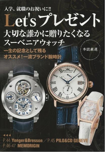 2015 April おとこの腕時計 HEROES-2