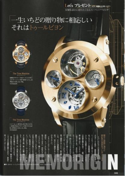 2015 April おとこの腕時計 HEROES-3