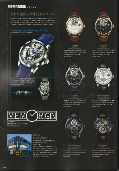 2015 April おとこの腕時計 HEROES-4